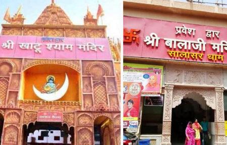 Delhi Khatu Shyam Ji & Salasar Balaji Tour